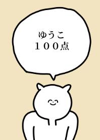 The name is Yuuko