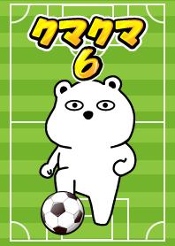 熊熊熊6足球母雞!