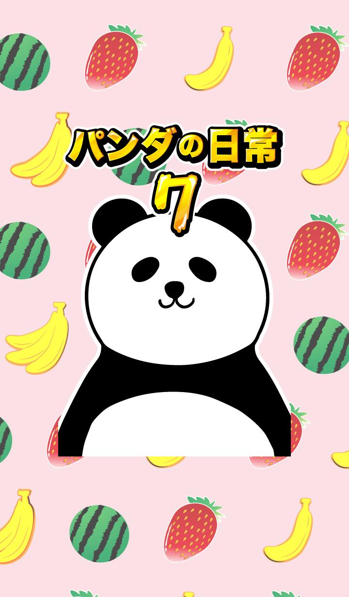 熊貓每天7!