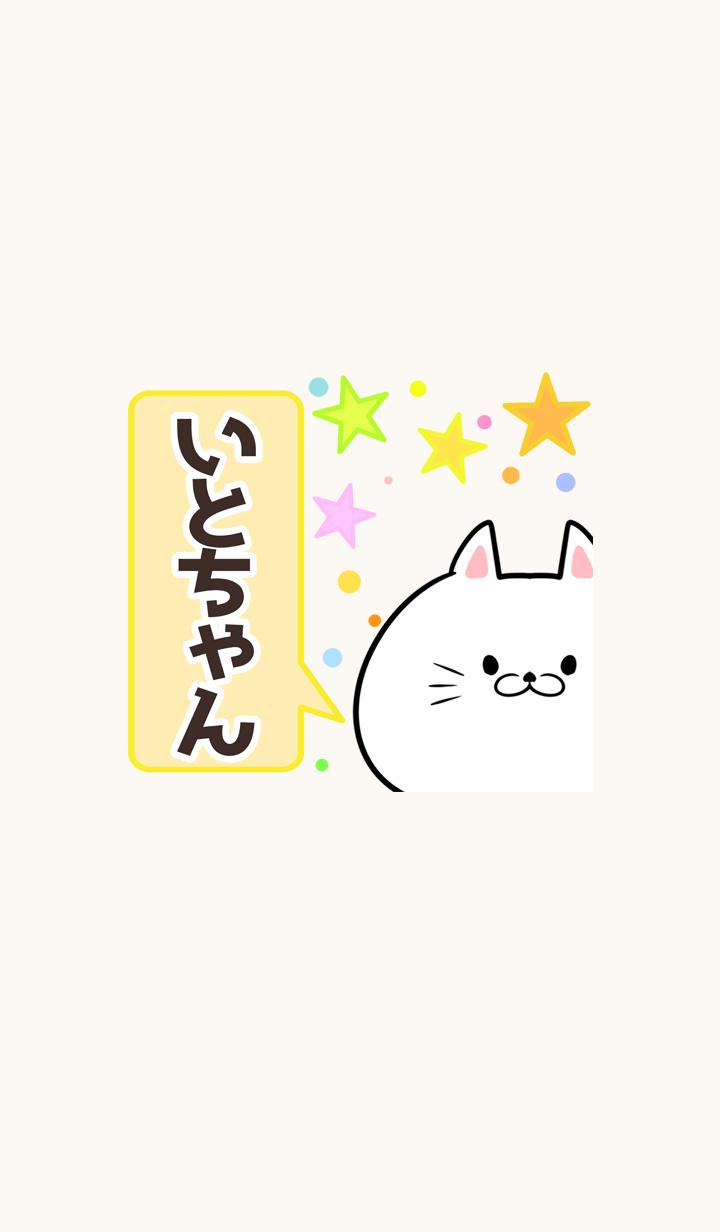 Itotyan Name Cute Theme