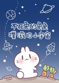 不死兔的兔兔宇宙探險