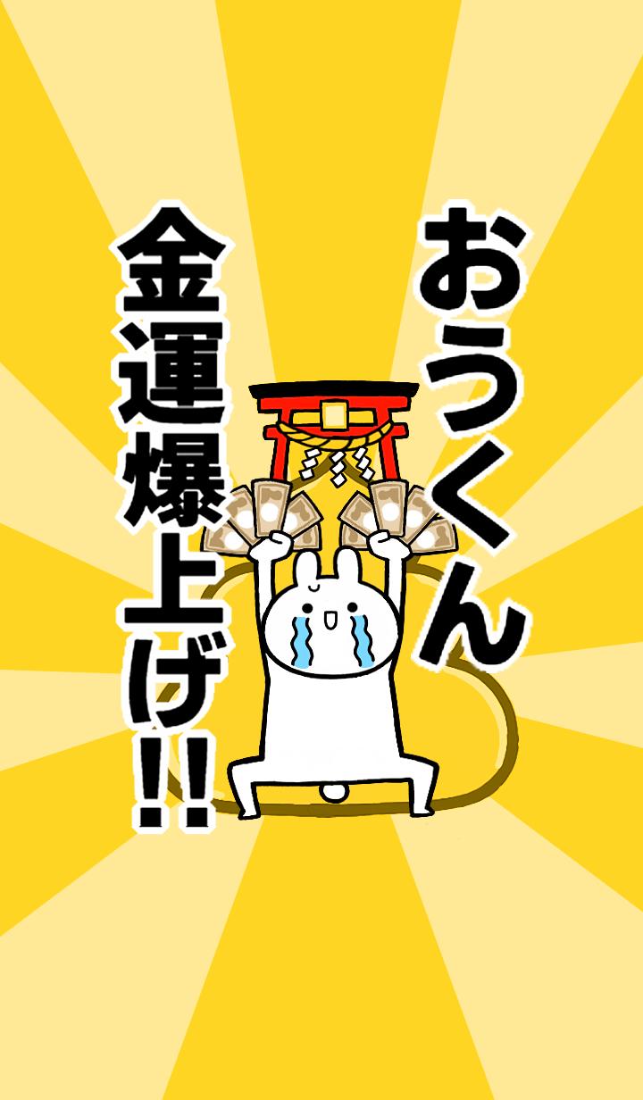 Fortune rise rabbit[Ou-kun]