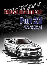 Sports driving car Part 23 TYPE.1