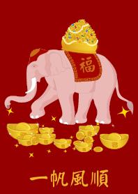 一帆風順 (白象)