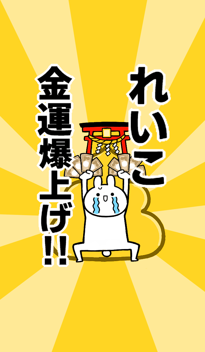 Fortune rise rabbit[Reiko]