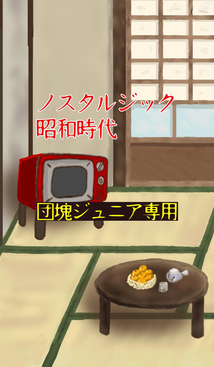 Japanese old room theme(SHOWA era)