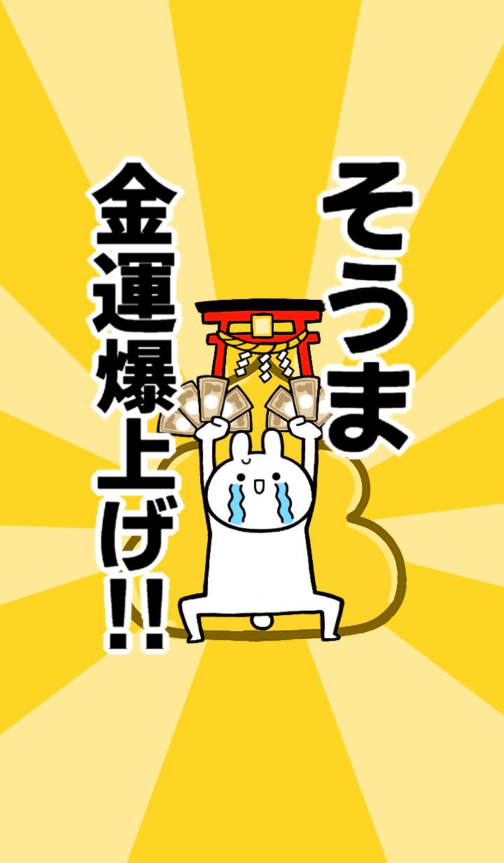 Fortune rise rabbit[Souma]