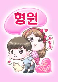 Hyung-won is my best love
