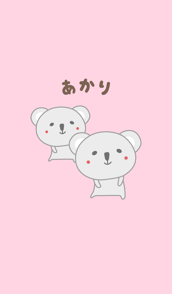 Cute koala theme for Akari / Akali
