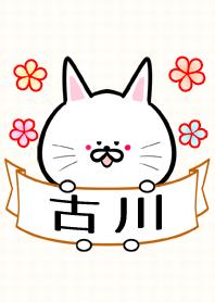Kogawa cat Namae Theme