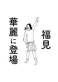 FUKUMI DAYO no.7514
