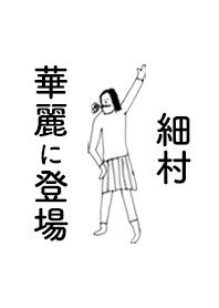 HOSOMURA DAYO no.7724