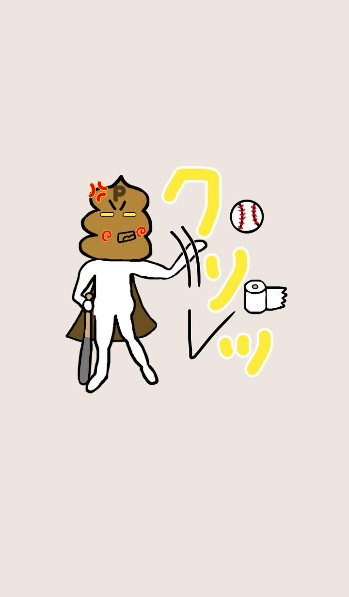 Funny Unpiman.baseball.Clear beige