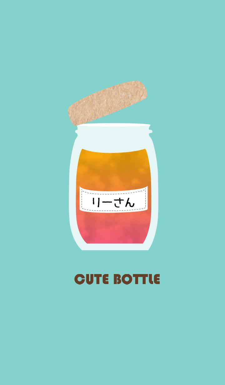 【りーさん】の可愛い瓶