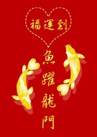 紅色吉祥系列-鯉魚