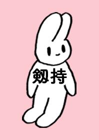 KENMOCHI by nekorock no.6905