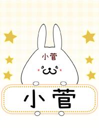 Kosuge Omosiro Namae Theme
