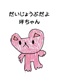 TSUBO by s.s no.7331