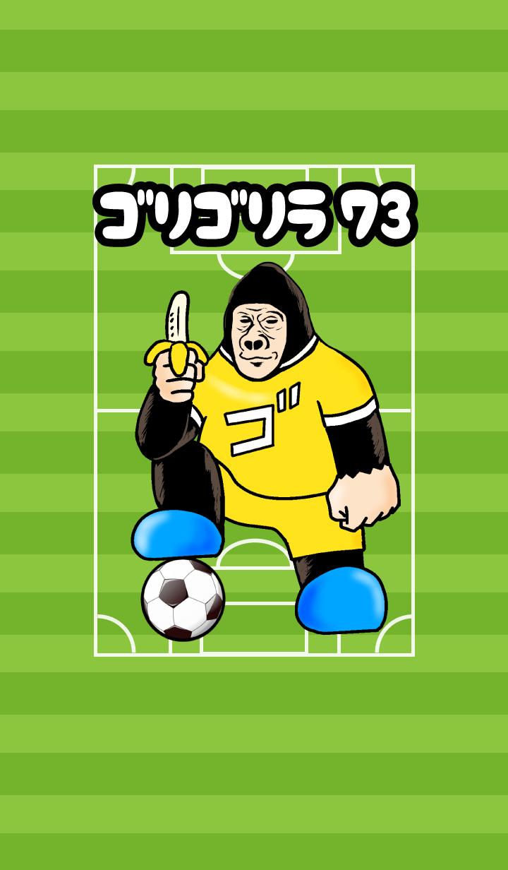 Gorori Gorilla 73 Soccer Hen!