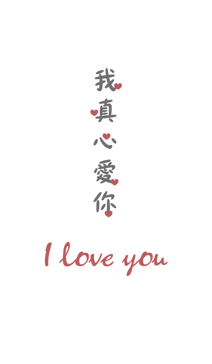 I really love you - simple confession
