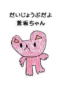 KANESAKA by s.s no.11049
