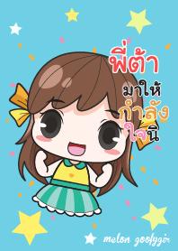 PITA3 melon goofy girl_S V03