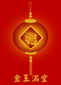 福燈籠 - 金玉滿堂