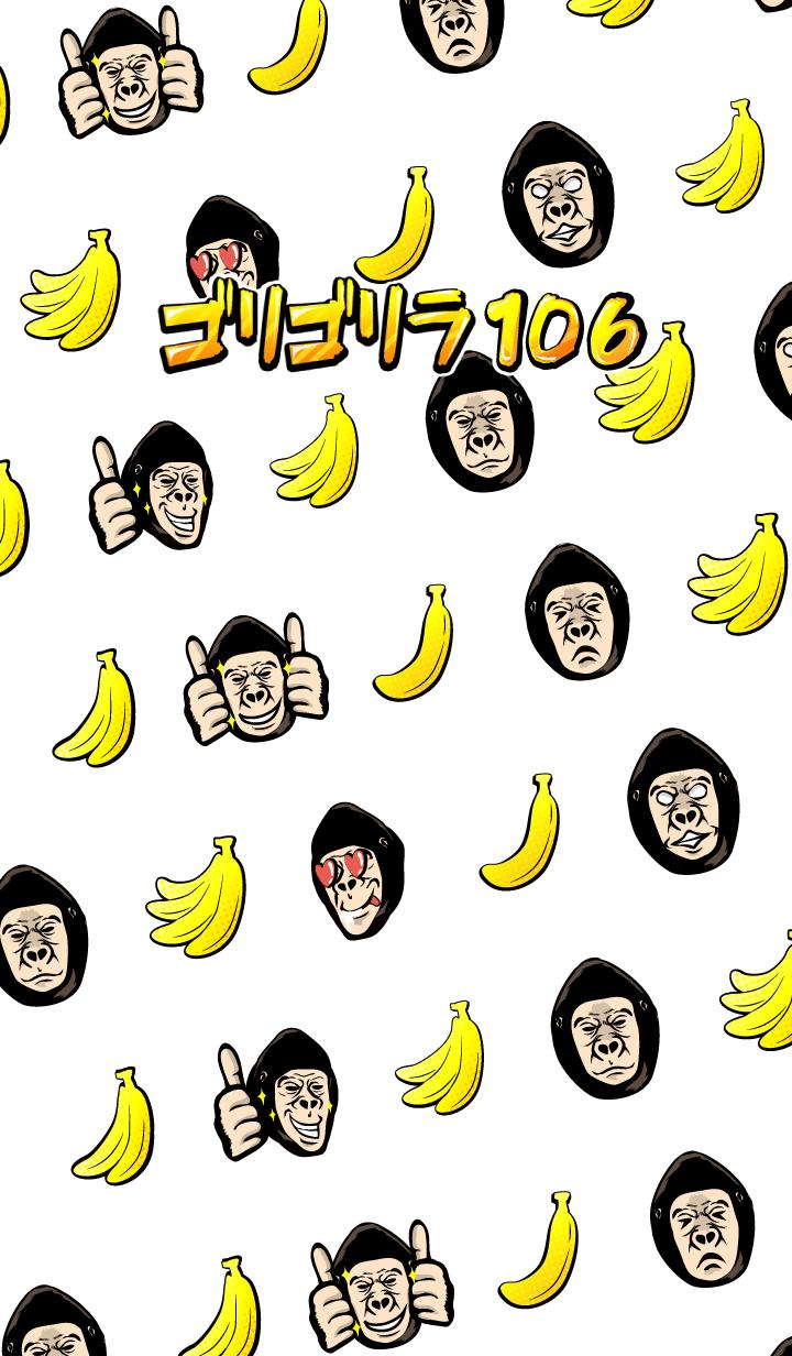ゴリゴリラ106