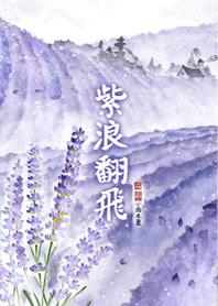 紫浪翻飛-薰衣草