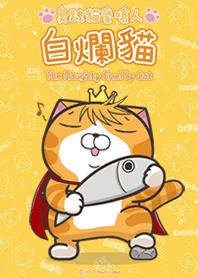 白爛貓2☆變胖了☆ (日本版)