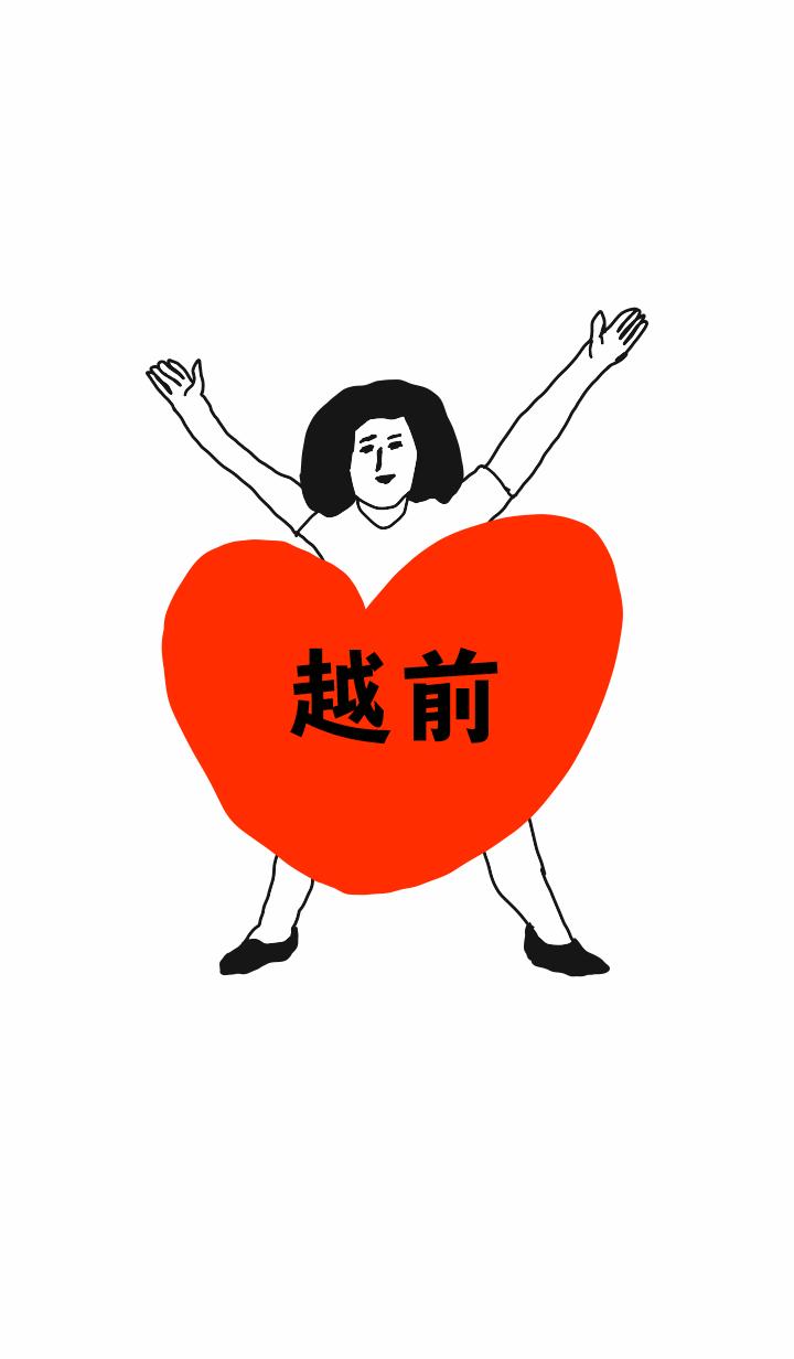 TODOKE k.o ECHIZEN DAYO no.6617