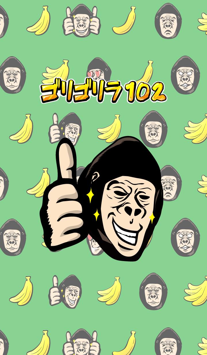 ゴリゴリラ102
