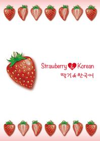 Strawberry & Korean