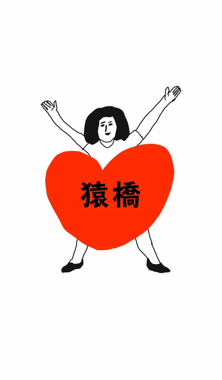 TODOKE k.o SARUHASHI DAYO no.7655