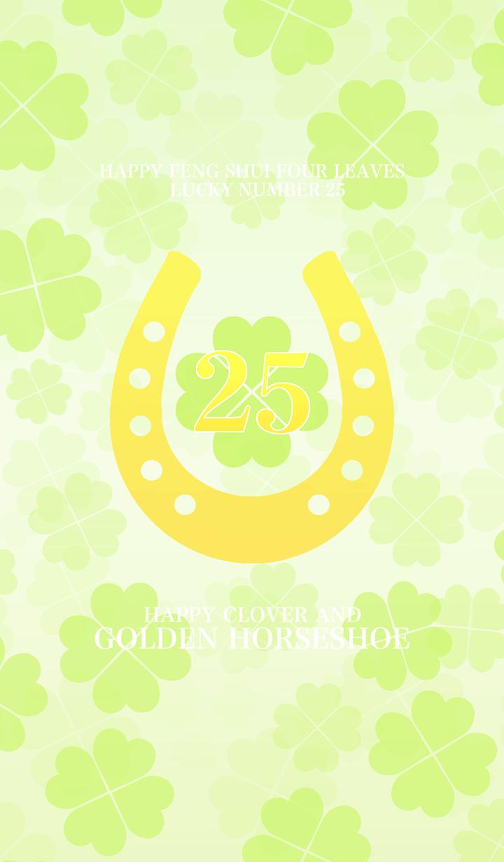 幸運の四葉と黄金の馬蹄 幸運の25