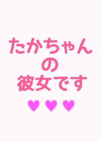 My boyfriend is Takachan!