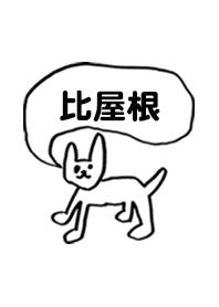 HIYANE by Irre Kosuya no.7187