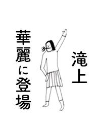 TAKIGAMI DAYO no.2373