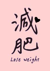 減肥變仙女 2