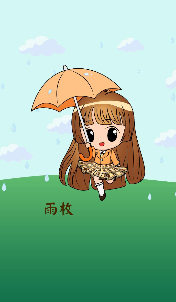Yu Mei (Rainy Girl)