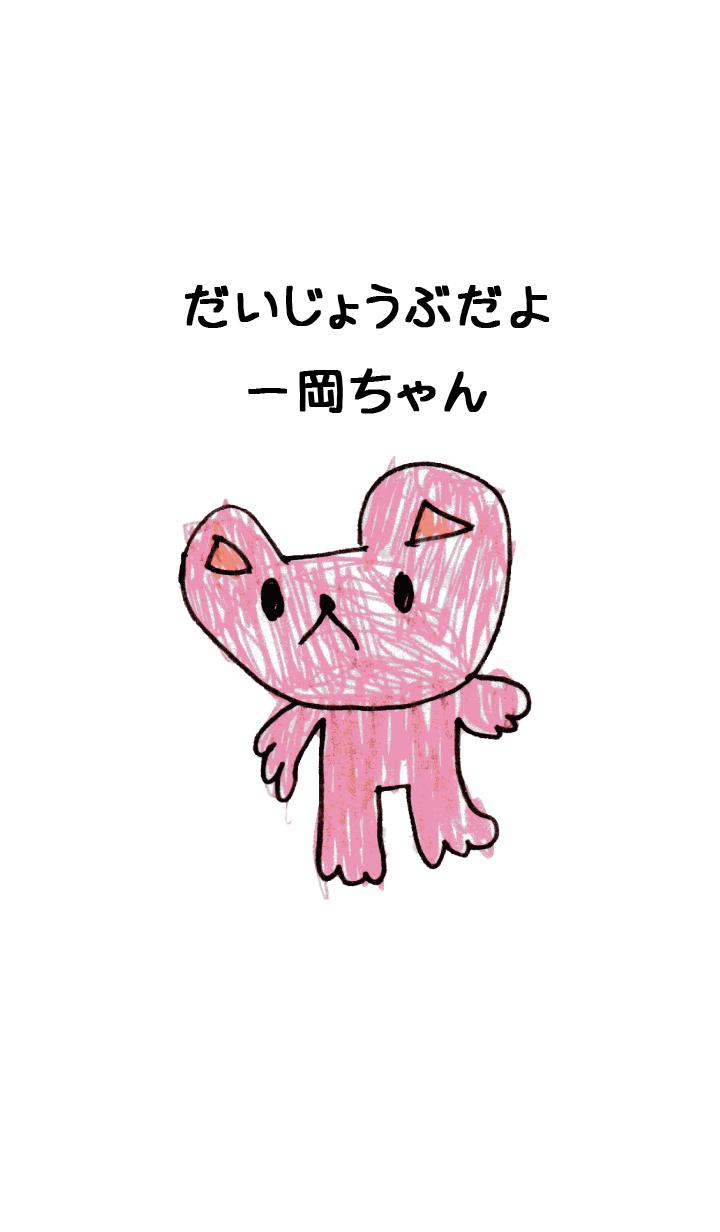 ICHIOKA by s.s no.11501