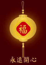 金燈籠 - 永遠開心