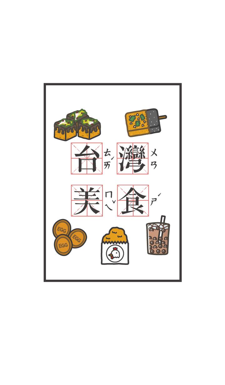 Taiwanese Food j
