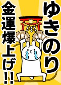 Fortune rise rabbiit[Yukinori]