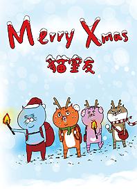 貓室友聖誕篇