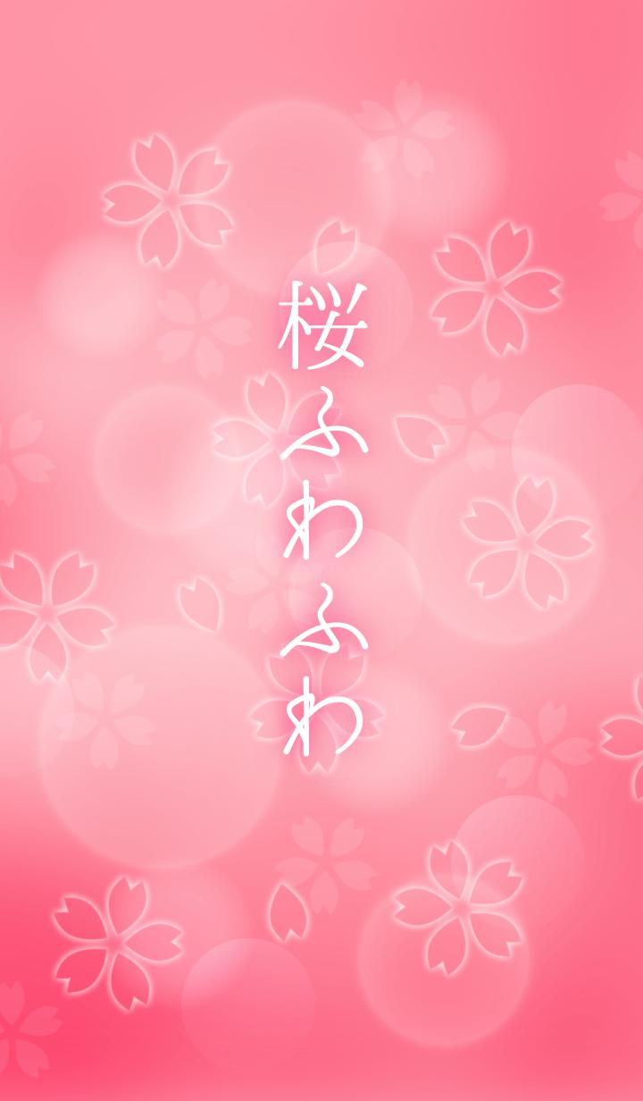 Sakura Fluffy