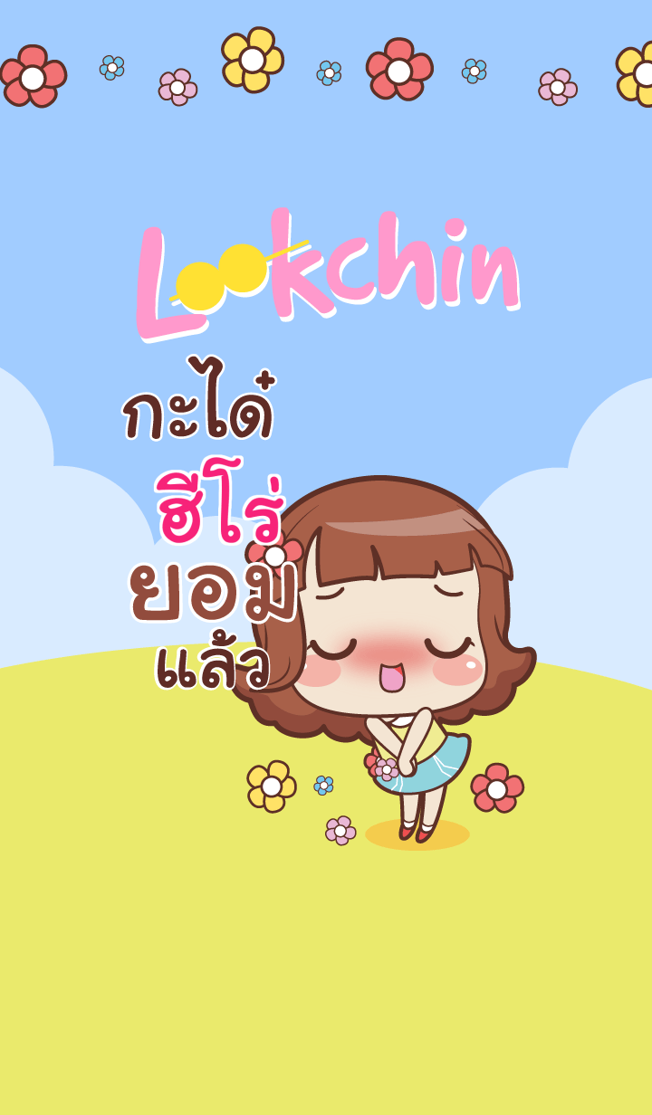 HERO lookchin emotions_E V04