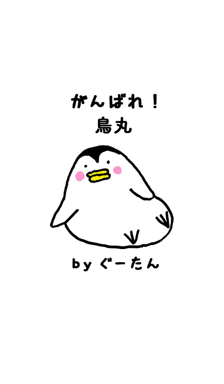 TORIMARU g.no.7351