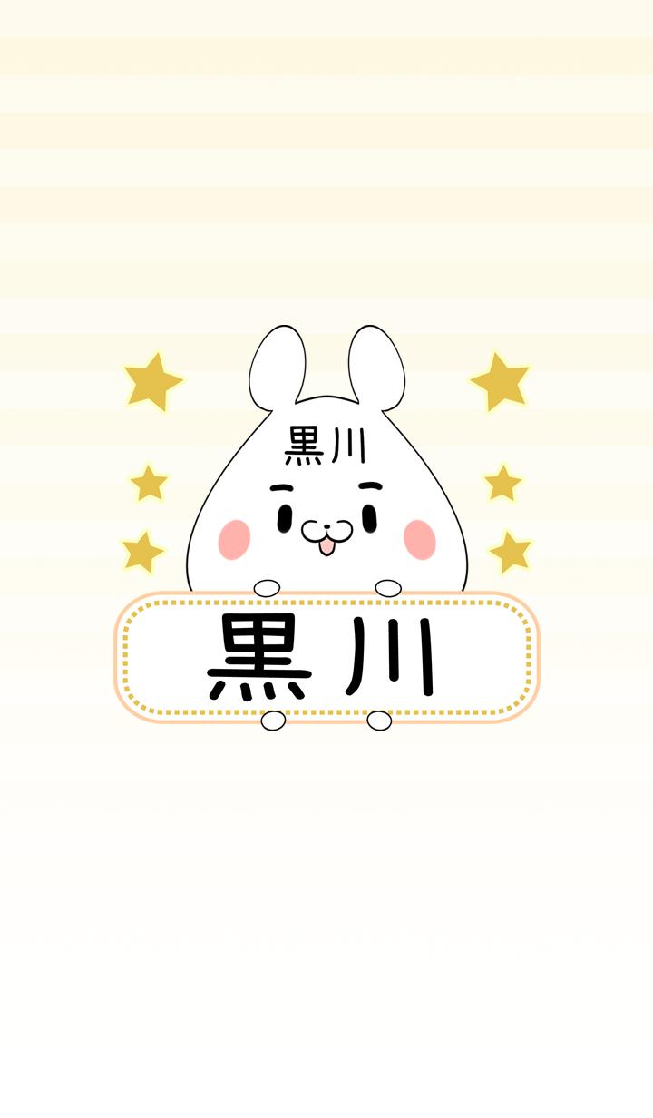 Kurokawa Omosiro Namae Theme