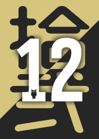 Japanese Numbers [12] Ocher&Black